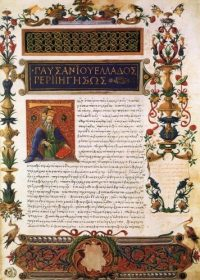 Manuscript of Pausanias' Description of Greece at the Biblioteca Medicea Laurenziana (Photo: Wikipedia)